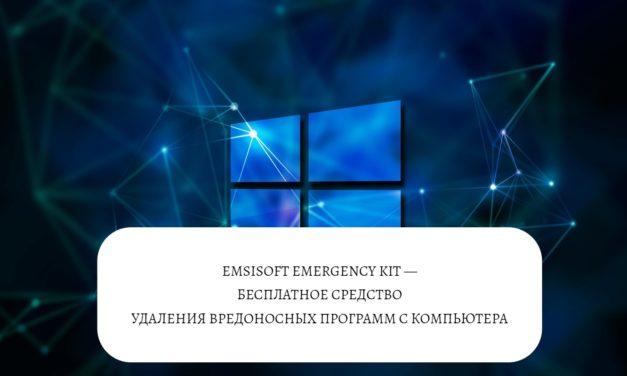 Emsisoft Emergency Kit — бесплатное средство удаления вредоносных программ с компьютера