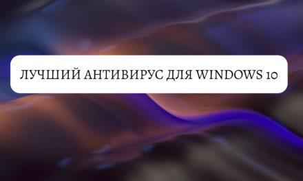 Лучший антивирус для Windows 10