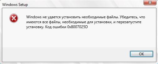 Ошибка 0x8007025D Windows 10 при установке — как исправить