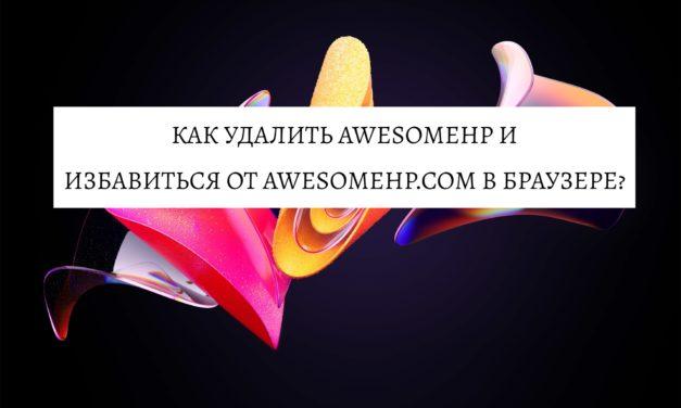 Как удалить Awesomehp и избавиться от awesomehp.com в браузере?