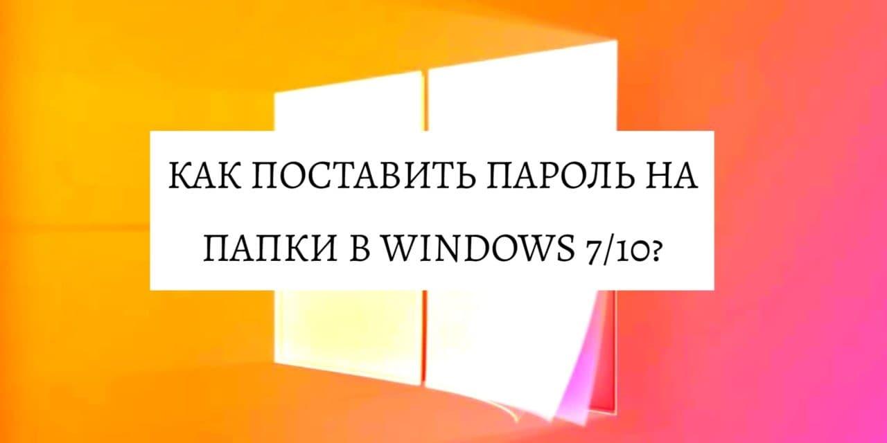 Как поставить пароль на папки в Windows 7/10?