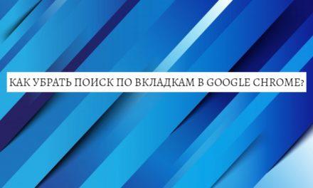 Как убрать поиск по вкладкам в Google chrome?