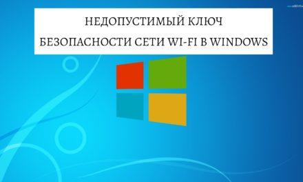 Недопустимый ключ безопасности сети Wi-Fi в Windows