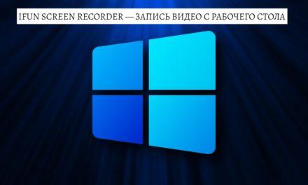 iFun Screen Recorder —  запись видео с рабочего стола