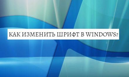 Как изменить шрифт в Windows?