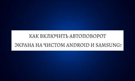 Как включить автоповорот экрана на чистом Android и Samsung?