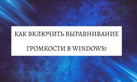Как включить выравнивание громкости в Windows?