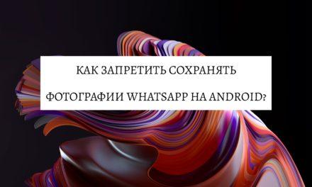 Как запретить сохранять фотографии WhatsApp на Android?