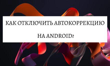 Как отключить автокоррекцию на Android?