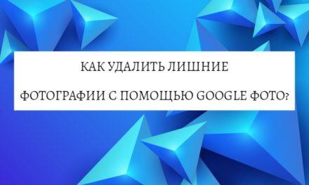 Как удалить лишние фотографии с помощью Google Фото?