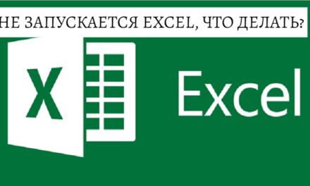 Не запускается Excel, что делать?
