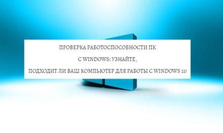 Проверка работоспособности ПК с Windows: узнайте, подходит ли ваш компьютер для работы с Windows 11?