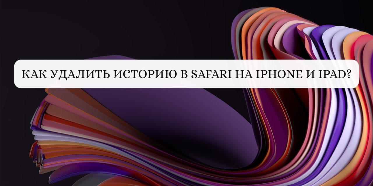 Как удалить историю в Safari на iPhone и iPad?