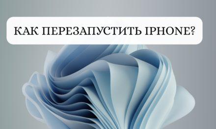 КАК ПЕРЕЗАПУСТИТЬ iPhone?