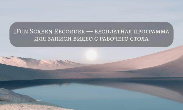 iFun Screen Recorder — бесплатная программа для записи видео с рабочего стола