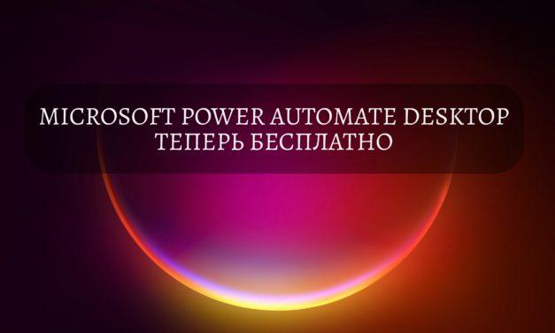 Microsoft Power Automate Desktop теперь бесплатно