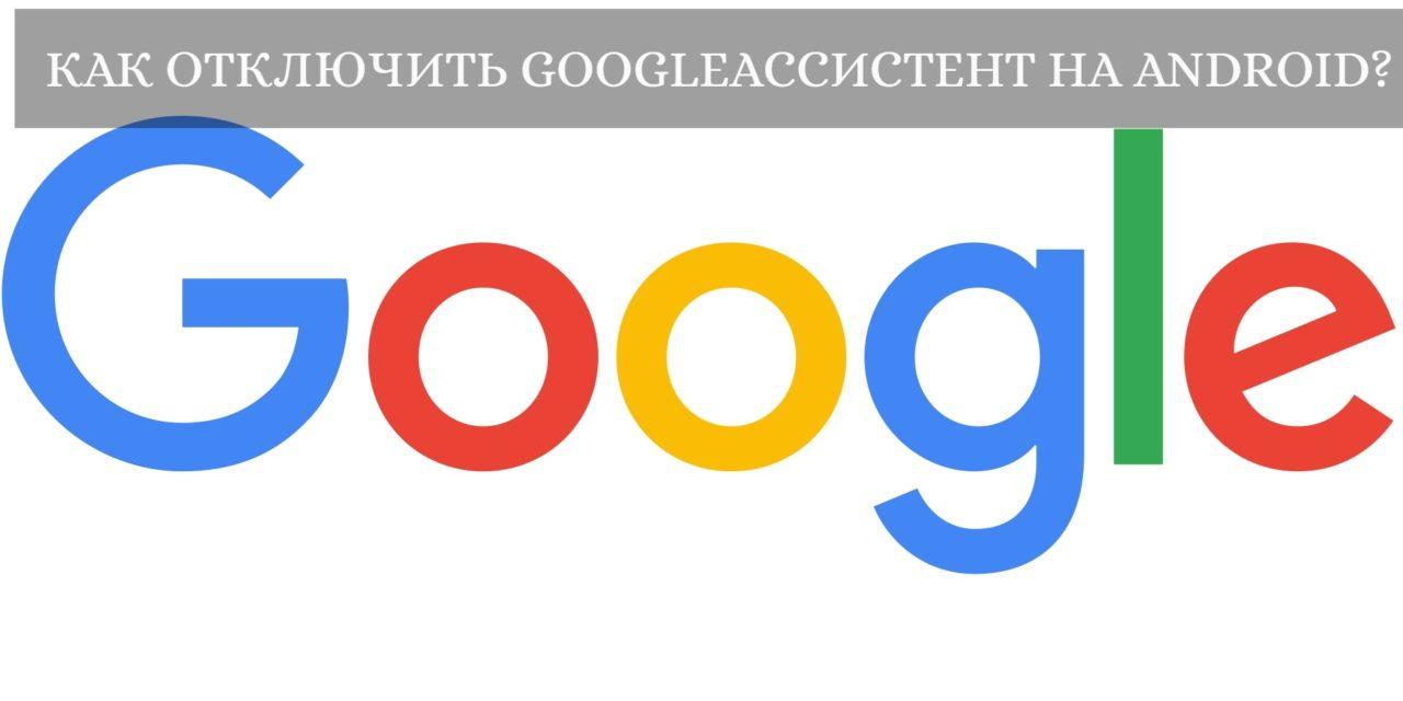 Как отключить Google Ассистент на Android?