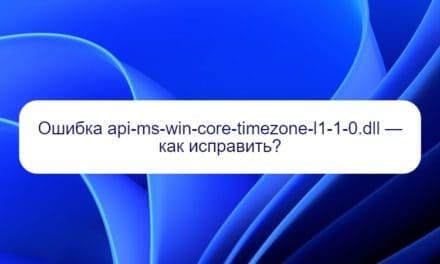 Ошибка api-ms-win-core-timezone-l1-1-0.dll — как исправить?
