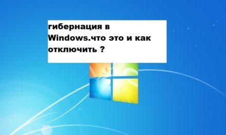 Гибернация в Windows. Что это и как отключить?