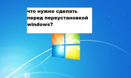 Что нужно сделать перед переустановкой Windows?!
