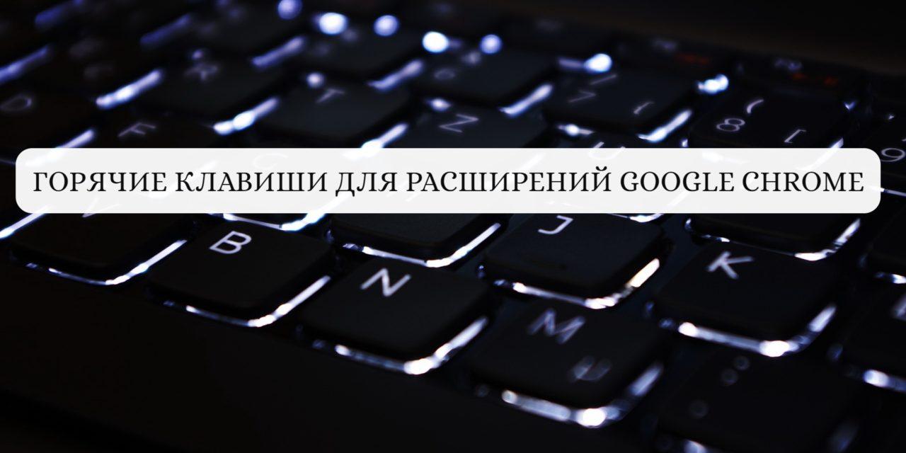 Горячие клавиши для расширений Google Chrome