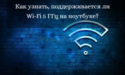 Как узнать, поддерживается ли Wi-Fi 5 ГГц на ноутбуке?