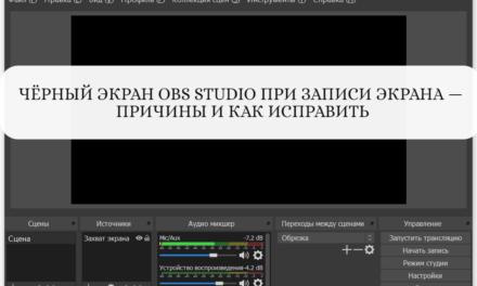 Чёрный экран OBS Studio при записи экрана — причины и как исправить