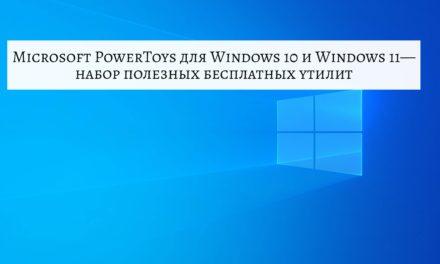 Microsoft PowerToys для Windows 10 и Windows 11 — набор полезных бесплатных утилит