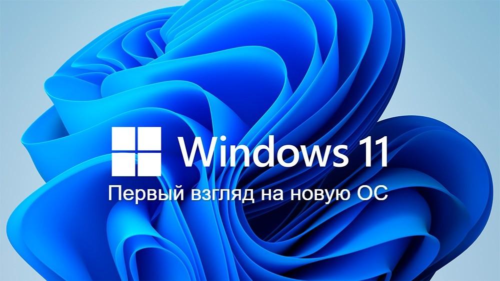 Windows 11 — первый взгляд на новую ОС