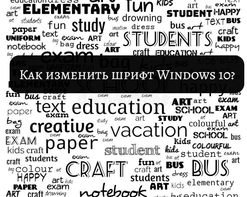 Как изменить шрифт Windows 10?