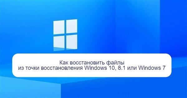 Как восстановить файлы из точки восстановления Windows 10, 8.1 или Windows 7?