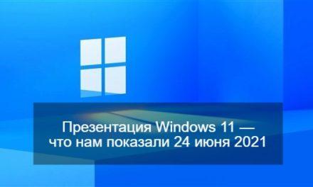 Презентация Windows 11 — что нам показали 24 июня 2021