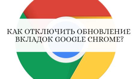 Как отключить обновление вкладок Google Chrome?