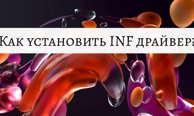 Как установить INF драйвер?