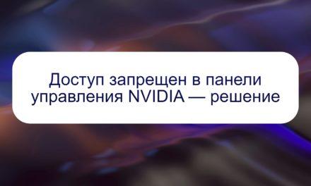Доступ запрещен в панели управления NVIDIA — решение