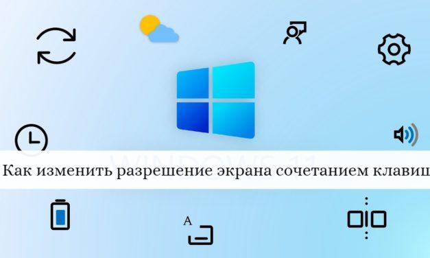 Как изменить разрешение экрана сочетанием клавиш?