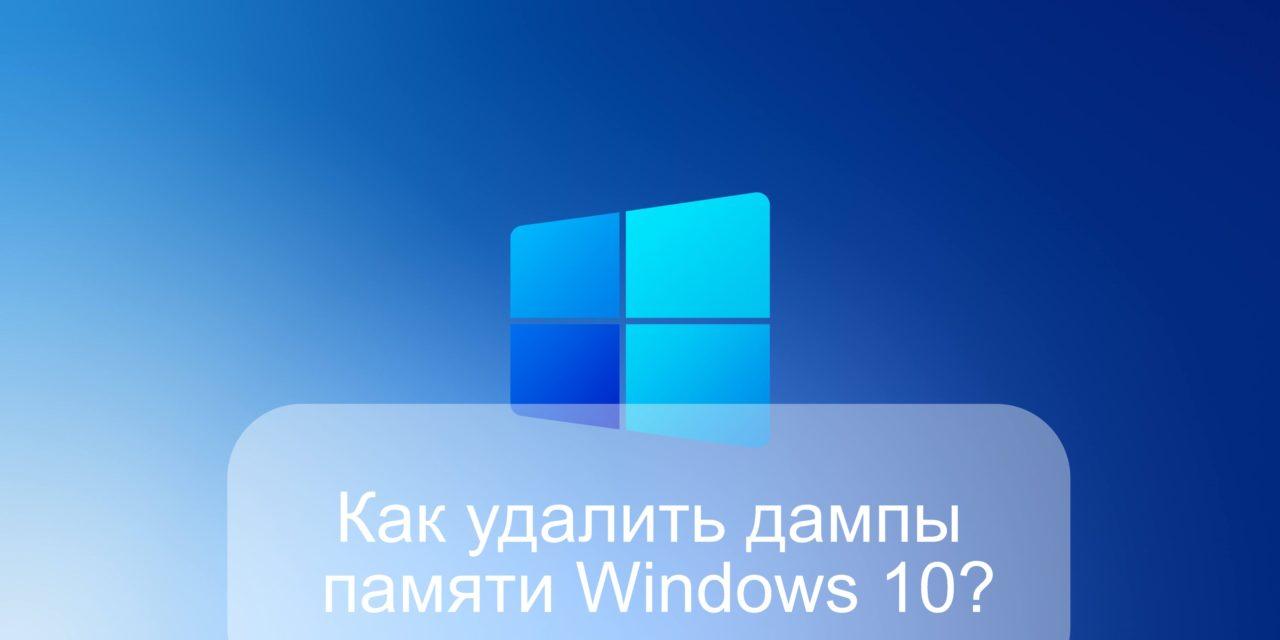 Как удалить дампы памяти Windows 10?