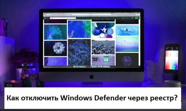 Как отключить Windows Defender через реестр?