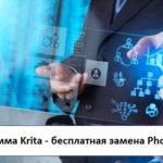 Программа Krita — бесплатная замена Photoshop
