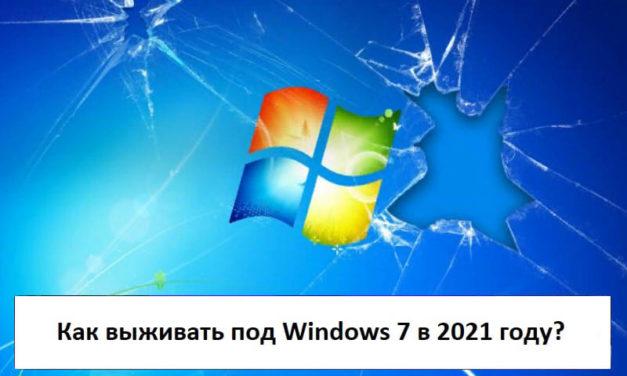 Как выживать под Windows 7 в 2021 году?