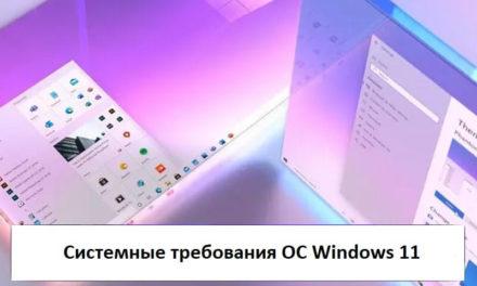 Системные требования ОС Windows 11