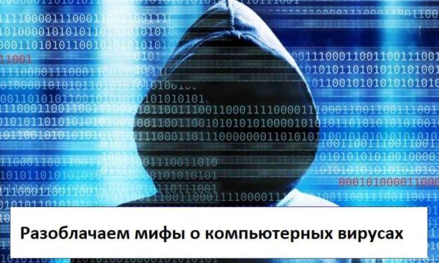 Разоблачаем мифы о компьютерных вирусах