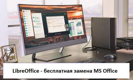 LibreOffice — бесплатная замена MS Office