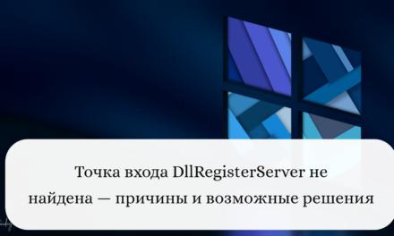 Точка входа DllRegisterServer не найдена — причины и возможные решения